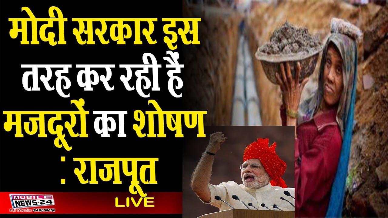 मोदी सरकार इस तरह कर रही हैं मजदूरों का शोषण : राजपूत | Delhi Latest News | Exclusive Interview.