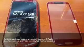 Ремонт дисплейного модуля Samsung Galaxy S3: заміна розбитого зовнішнього скла