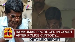swathi-murder-case-ramkumar-produced-in-court-after-police-custody-thanthi-tv