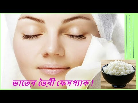 rice-made-face-pack-।।-rice-powder-for-face-whitening-।।-beauty-tips
