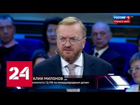 Милонов радикально высказался о либералах в эфире! 60 минут от 21.11.19
