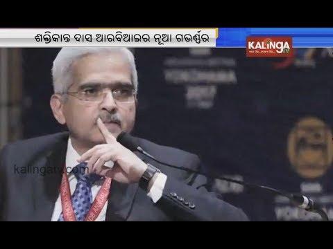 Shaktikanta Das appointed as Governor of Reserve Bank of India | Kalinga TV