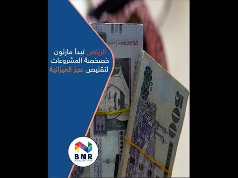الرياض تبدأ مارثون خصخصة المشروعات لتقليص عجز الميزانية