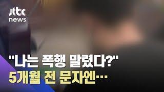 """가해자 지목된 감독 """"나는 폭행 말렸다""""…5개월 전 문자엔  / JTBC 뉴스ON"""