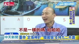 20190515中天新聞 韓重申九二共識 「堅持中華民國」像孝親