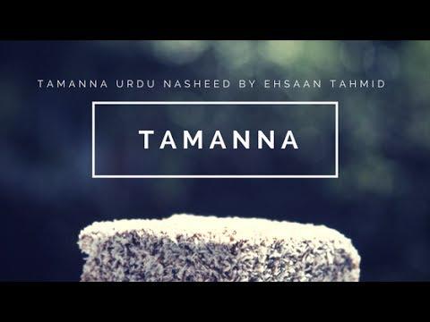 Tamanna Urdu Nasheed by Ehsaan Tahmid | Naat Sharif