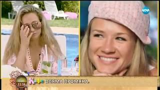 """""""На кафе"""" с Лора Караджова (13.06.2018г.)"""