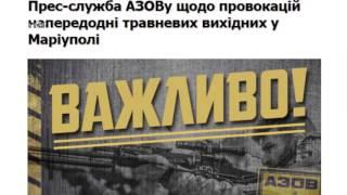 Нападение бойцов «Азова» на африканских студенов и перепалка у палатки «Оппоблока»