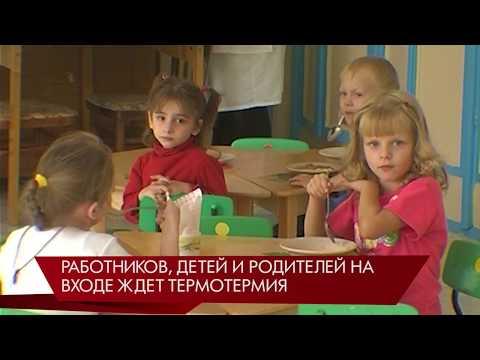 С 6 июля в  Екатеринбурге открывают детские сады /Свердловская область