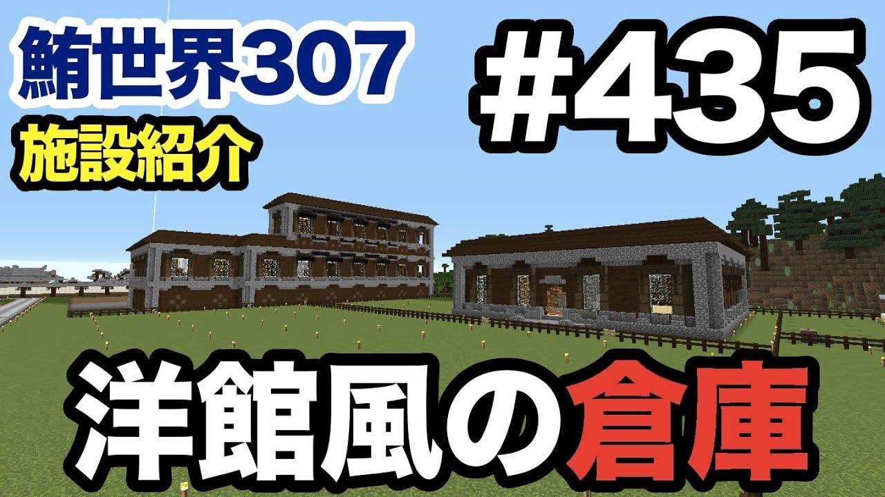 【マイクラ】Part435:森の洋館風の倉庫が出來ました!鯨村では ...
