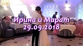 Свадебный танец. Ирина и Марат (29.09.2018)