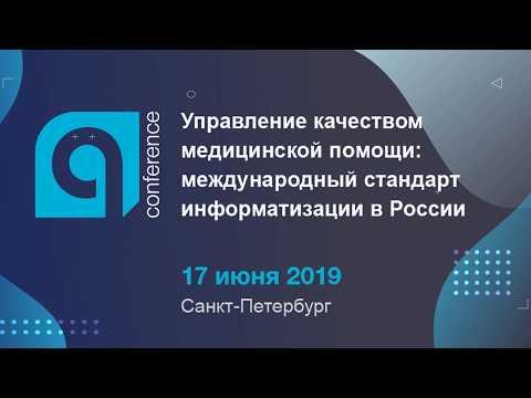 Управление качеством медицинской помощи: международный стандарт информатизации в России