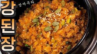 (ENG sub)[맘식당 쌈] 강된장 & 호박잎…