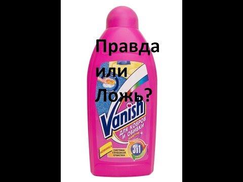 Vanish для ковров. ПРОВЕРКА РЕКЛАМЫ!