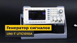 UNI-T UTG1010A - доступный генератор сигналов