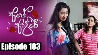 Ape Adare - අපේ ආදරේ Episode 103 | 13 - 08 - 2018 | Siyatha TV Thumbnail