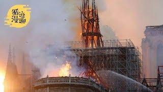 袁腾飞聊巴黎圣母院火灾:天道好轮回?这是病,得治