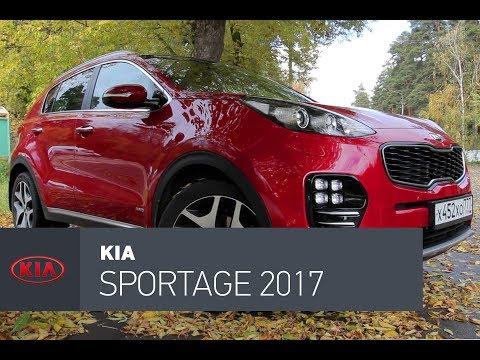 Kia Sportage 2017 тест драйв Просто выгоден и точка