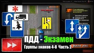 видео ПДД РФ: 4. Обязанности пешеходов