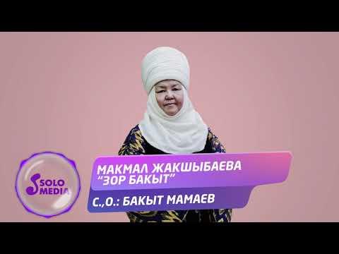Макмал Жакшыбаева - Зор Бакыт