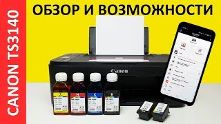 оБЗОР И ОТЗЫВЫ CANON TS3140/ TEST CANON TS3150 Unboxing