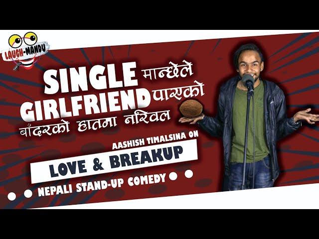 Love and Breakup | Nepali Stand-Up Comedy | Aasish Timilsina | LaughMandu Comedy