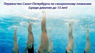 Первенство Санкт-Петербурга по синхронному плаванию среди девочек до 13 лет. Третий День.