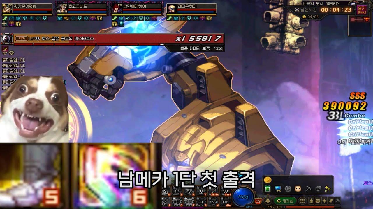[던파] 실수남발 남메카 1단 첫 출격