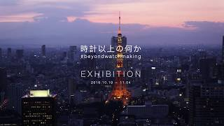 Beyond Watchmaking Exhibition 2019 | Audemars Piguet