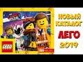 Каталог Лего 2019 первое полугодие