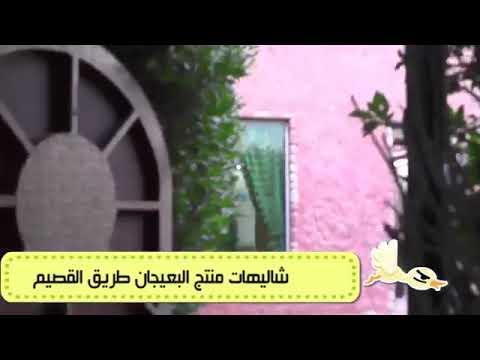 شاليهات البعيجان الرياض