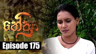 Nethra - නේත්‍රා Episode 175 | 21 - 11 - 2018 | SIYATHA TV Thumbnail