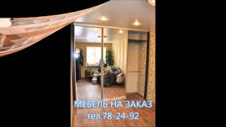видео шкафы-купе на заказ недорого Тюмень