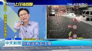 20190718中天新聞 韓國瑜任市長首颱 綠營假關心、真操作災難?