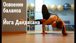 Йога: освоение баланса Йога Дандасана