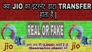 Transfer Jio Data real or fake#? jio इन्टरनेट डाटा शेयर किया जा सकता है या नहीं ?