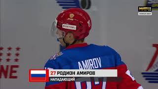 SHO 2020 Матч 2 Сочи Олимпийская сборная России 0 8 Родион Амиров