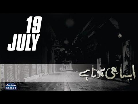 Baap Beti Ka Ishq | Aisa Bhi Hota Hai - 19 July 2016