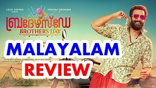 Brothers Day Malayalam Movie Review | Prithviraj Sukumaran | Kalabhavan Shajon