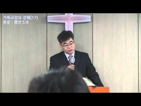칼빈의 기독교강요 강해(17) - 선민교회 오인용 목사