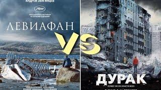 """Левиафан"" vs. ""Дурак"", обзор-сравнение (HD)"