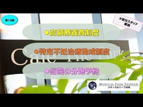【各種手続きのご案内】 第15回MP湘南YouTube勉強会
