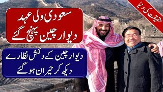 Mohammed Bin Salman Visits Great Wall of China - Saudi Crown Prince Visit Wall of China Asia Tour