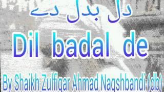 Shaikh Zulfiqar Ahmed Naqshbandi (db) DIL BADAL DE.