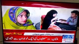 Two girls marry their common friend in Pakistan
