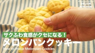 材料4つでサクふわ感!メロンパンクッキーの作り方 | How to make Melonpan Cookies thumbnail