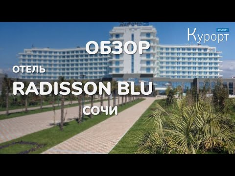 Обзор отеля RADISSON COLLECTION PARADISE RESORT & SPA SOCHI