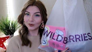 Покупки в Wildberries / Косметика и еда из валберис