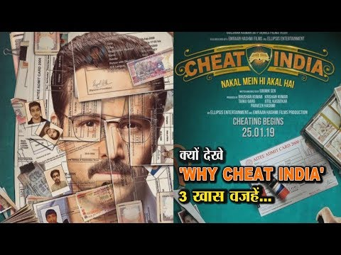 3 Interesting Reasons To Watch 'WHY CHEAT INDIA' || EMRAAN HASHMI || SERIAL KISSER || SOUMIK SEN