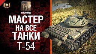 Мастер на все танки №42 T-54 - от Tiberian39 [World of Tanks]